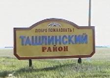 Ташл район