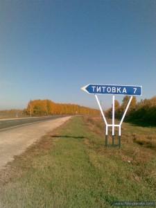 Титовка 7