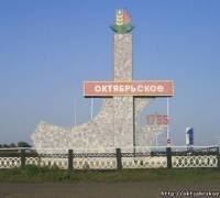 село Октябрьское
