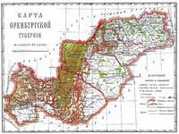 Оренбугская губерния