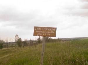хутор Ново-Георгиевский Тюлганский р
