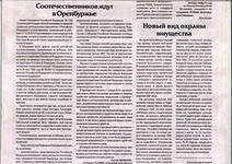 Перв газета