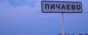 Пичаево1