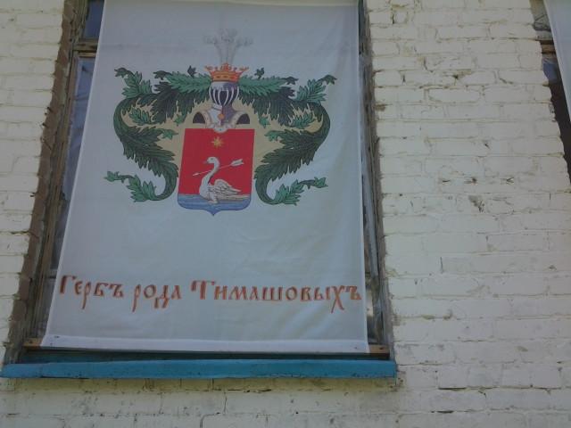 Герб Тимашевых