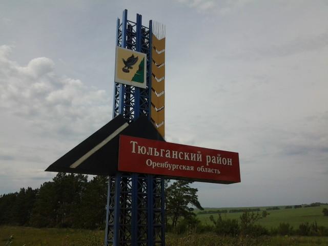 Все, въезжаем в Оренбургскую область