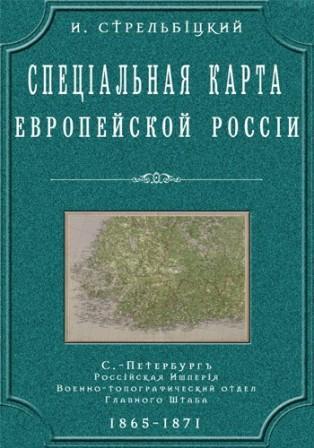 Иван Стрельбiцкий - Спецiальная карта европейской Россiи