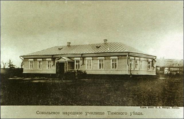 Соколье,раньше Соколья Плата Тимского района Курской области