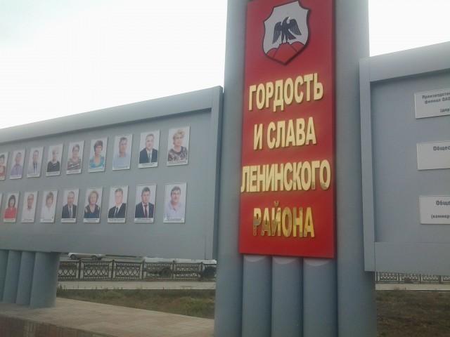 Доска почета на площади Гагарина