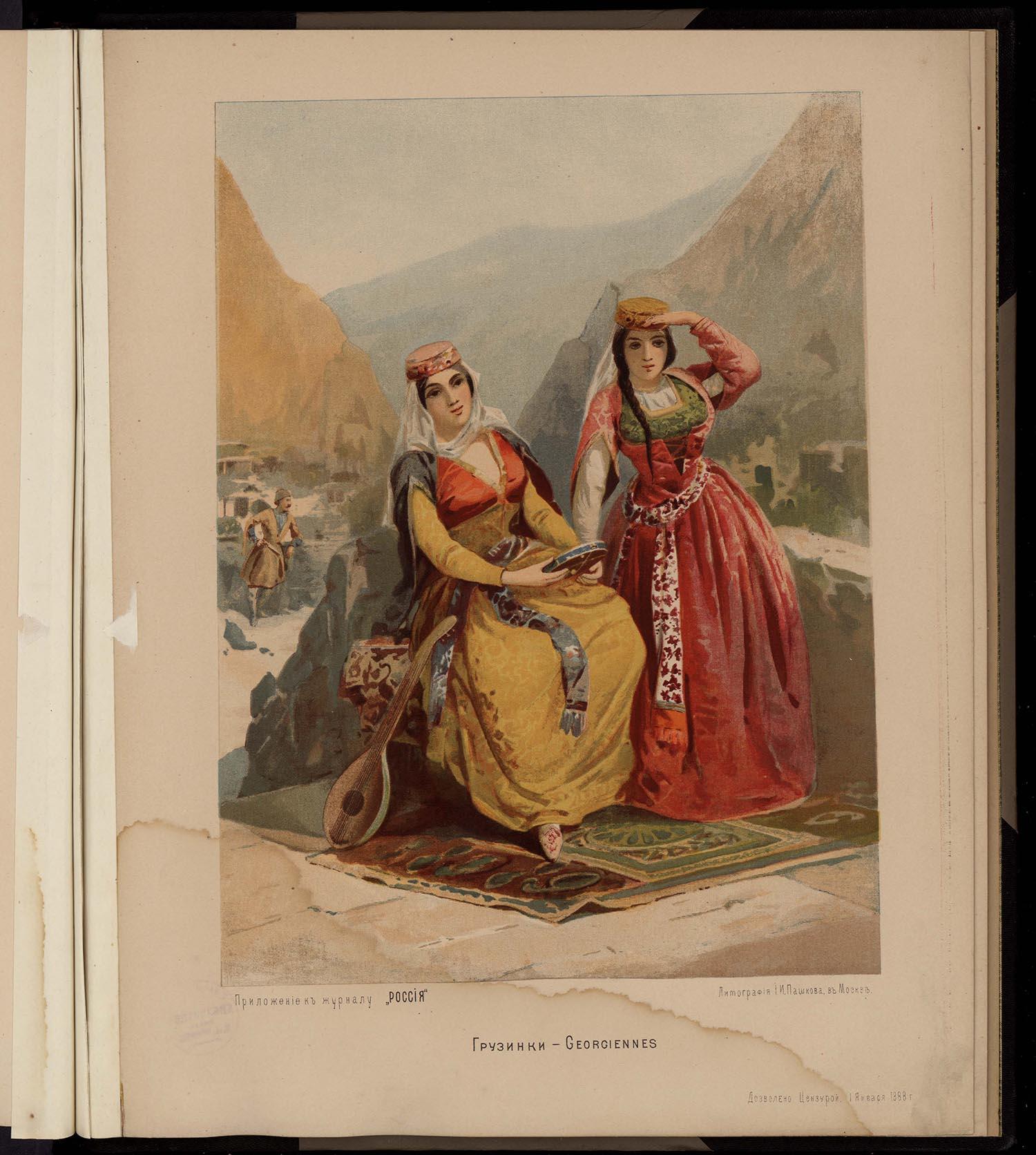 грузинки