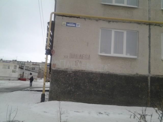 Дом по Пацаева 17 А, а дальше видна наша пятиэтажка