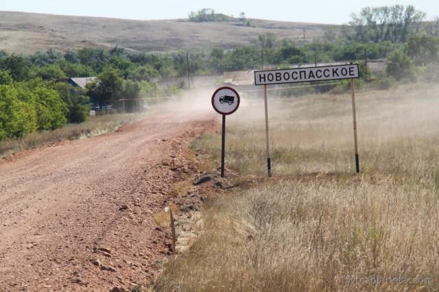 Въезд в село Новоспасское
