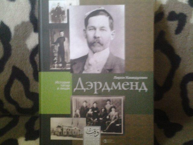 Книга о поэте