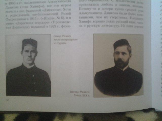 Братья Закир и Шакир Рамиевы