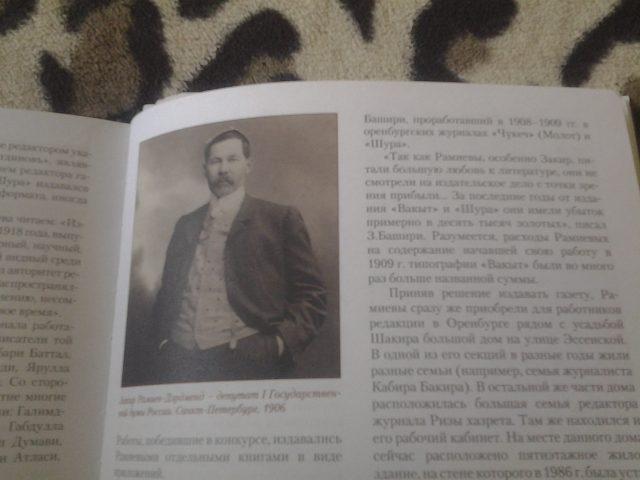 Закир Рамиев-татарский поэт