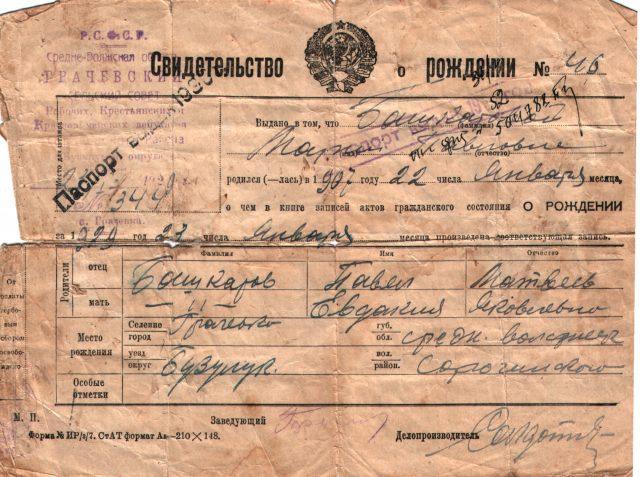 Свидетельство о рождении, выданное Грачевским сельсоветом Сорочинского районав 1929 году