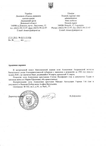 1901-god-zapis-o-rozhdenii-ivana-stepanovicha-tunik-1