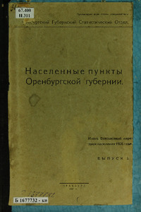 orenburgskaya-gub-1926