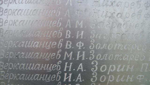 na-pamyatnike-v-sele-b-dobrinka-2009-1