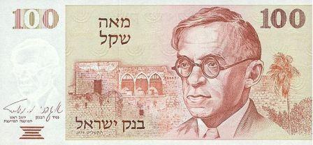 Жаботинский банкнота